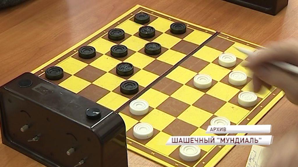 Ярославль примет шашечный мундиаль