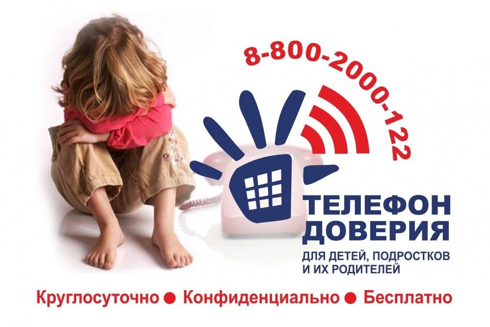 В области стартовала акция по защите детей от насилия