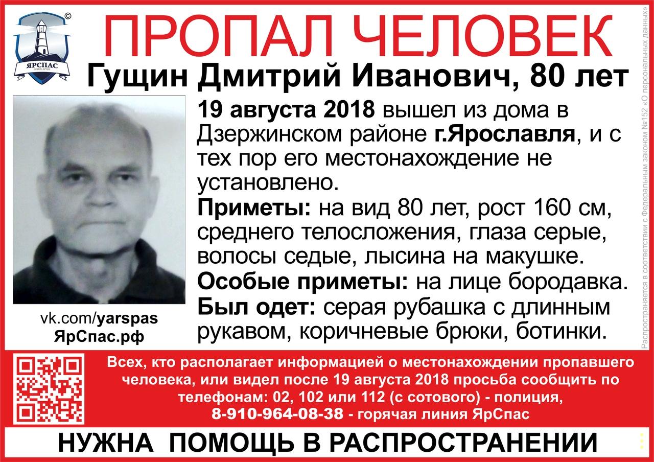 В Ярославле ищут 80 - летнего пенсионера