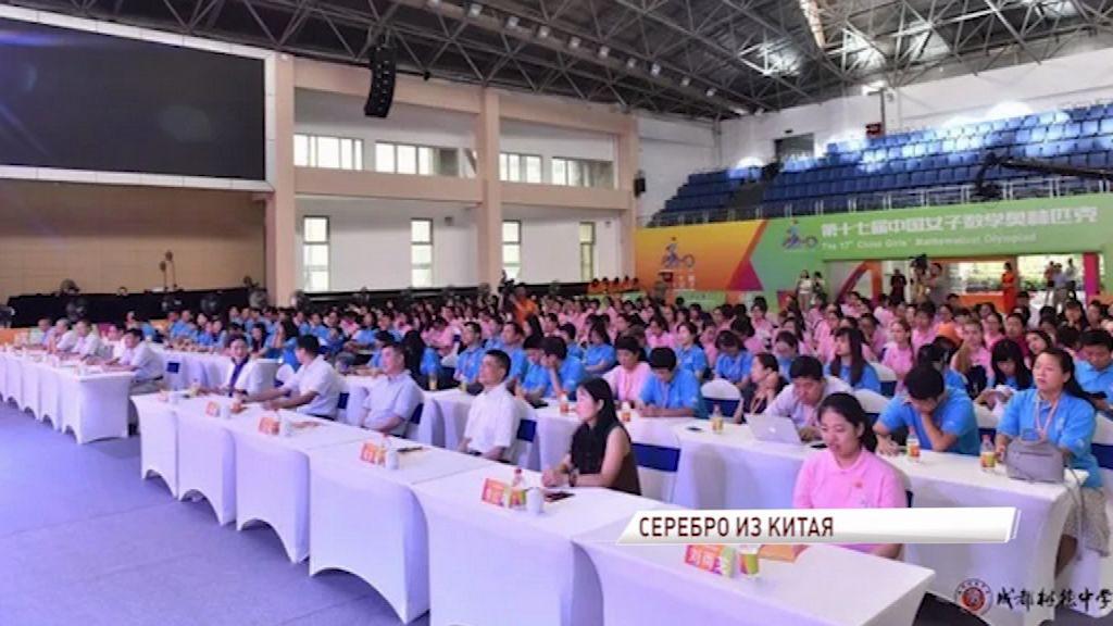 Ярославна взяла «серебро» на математической олимпиаде в Китае