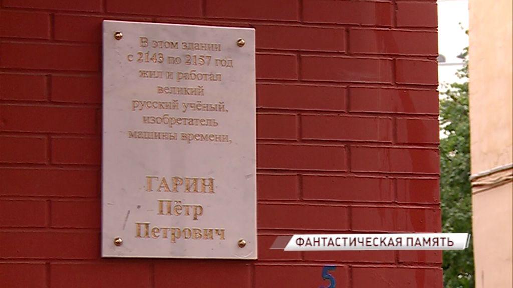 Памятная доска путешественнику во времени появилась в Ярославле