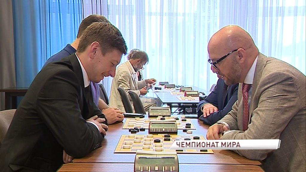 В Ярославль на мундиаль по шашкам приехали более 200 гроссмейстеров
