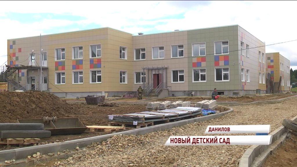 Долгожданный детский сад в Данилове откроют в сентябре