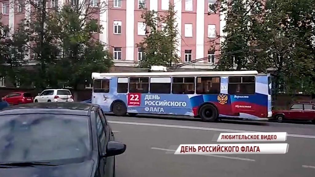 В День российского флага вышел на маршрут троллейбус с триколором