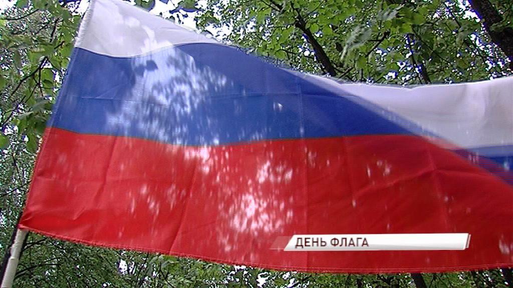 День российского флага: как ярославцы отметили праздник