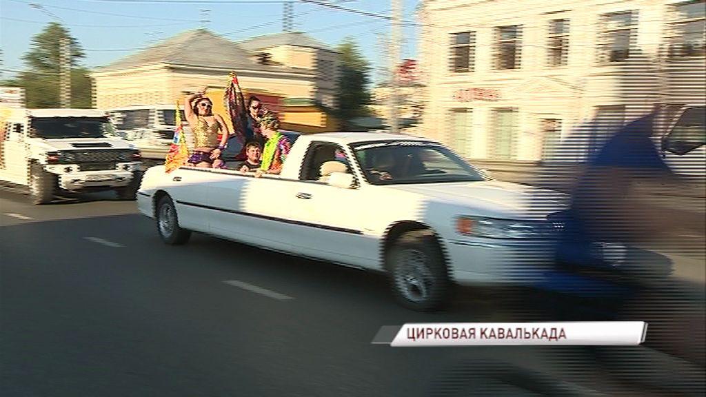 Циркачи устроили праздничный переполох в центре Ярославля