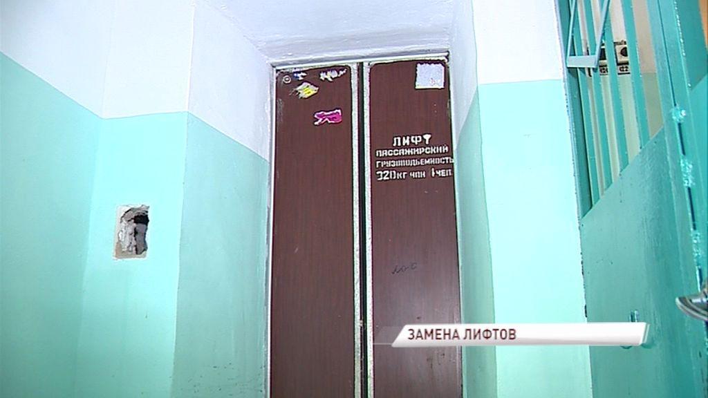 Из-за замены лифтов в двух районах Ярославля жителям придется подниматься пешком
