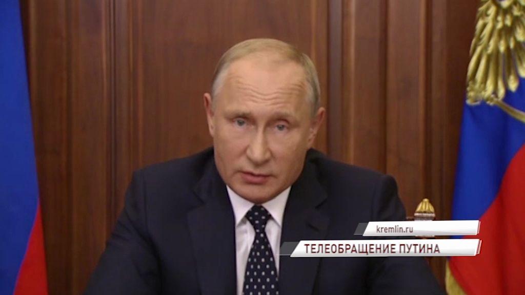 Владимир Путин: «Изменения в пенсионной системе позволят обеспечить устойчивый рост доходов»