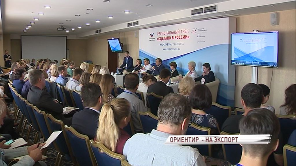 На форуме в Ярославле обсудили вопросы увеличения объемов экспорта