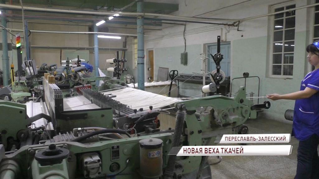 Ткацкая фабрика в Переславле-Залесском готовится осваивать заграничные рынки