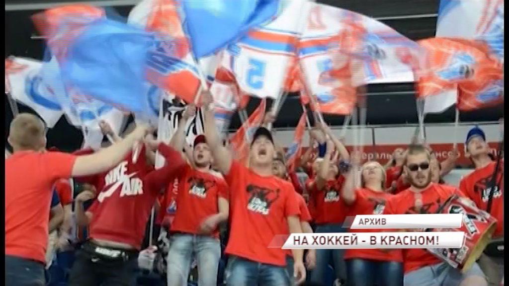 На первую игру в новом сезоне «Локомотив» попросил болельщиков прийти в красном