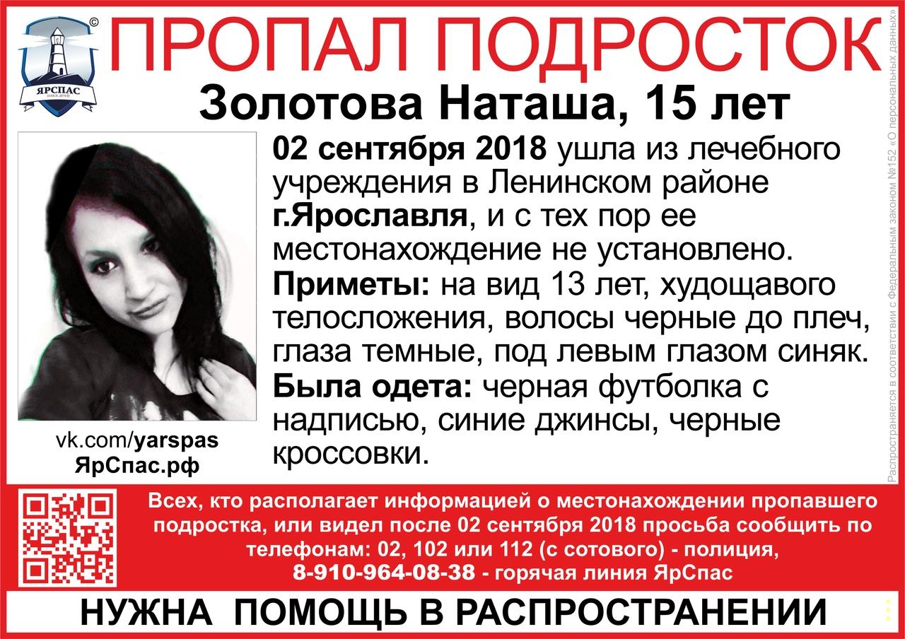 В Ярославле ищут подростка с синяком под левым глазом
