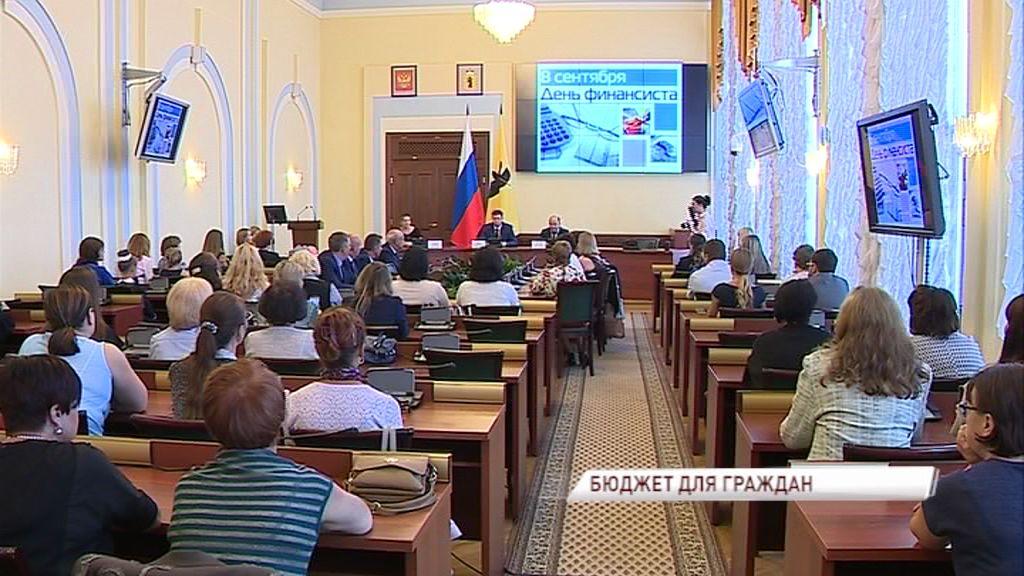 В Ярославле в преддверии Дня финансиста подвели итоги конкурса «Бюджет для граждан»