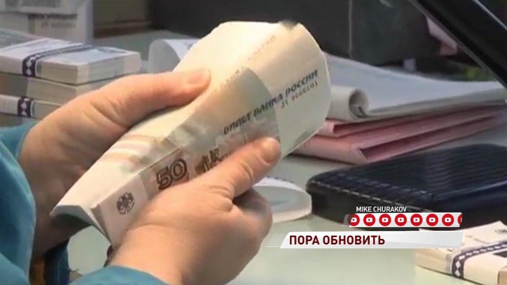 Глава Госзнака заявил об изменение дизайна банкнот