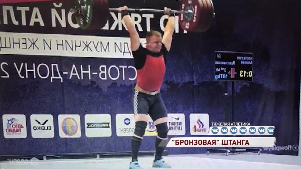 Ярославский тяжелоатлет взял «бронзу» на чемпионате России