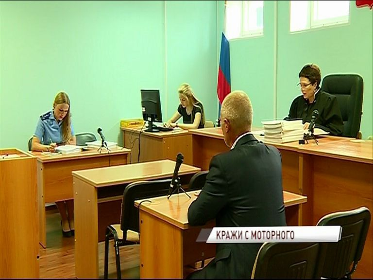 В Дзержинском районном суде началось слушание о кражах с ярославского завода