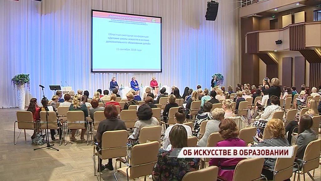 В Ярославле обсудили возможность перевода муниципальных школ искусств на баланс региона