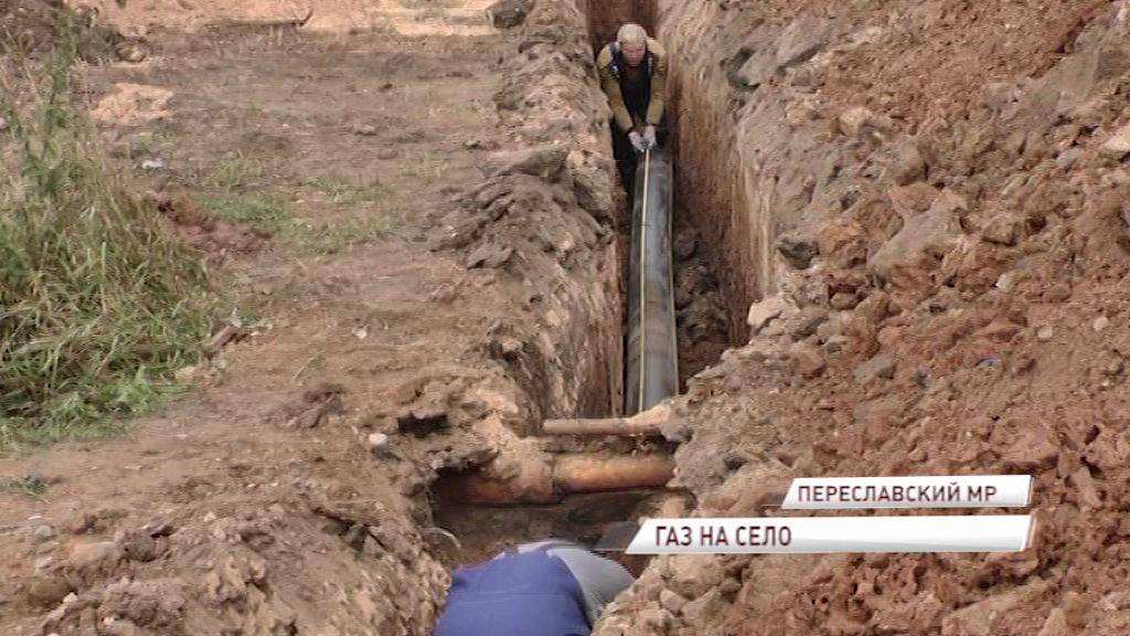 В село Новое Переславского района приходит газ