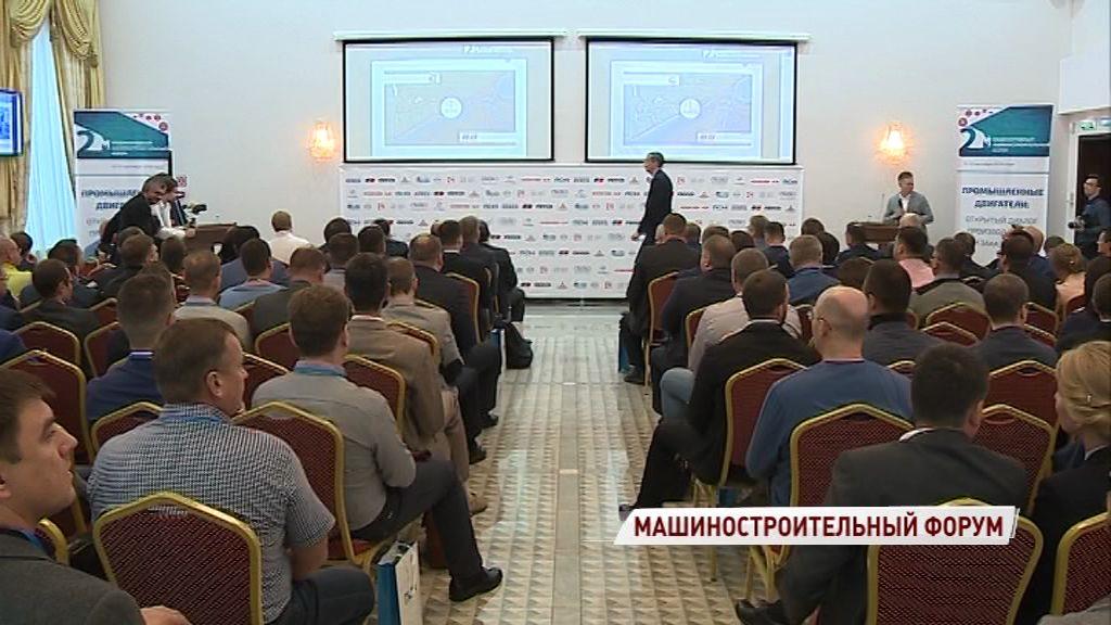 Ярославский машиностроительный форум собрал более 150 участников из разных стран