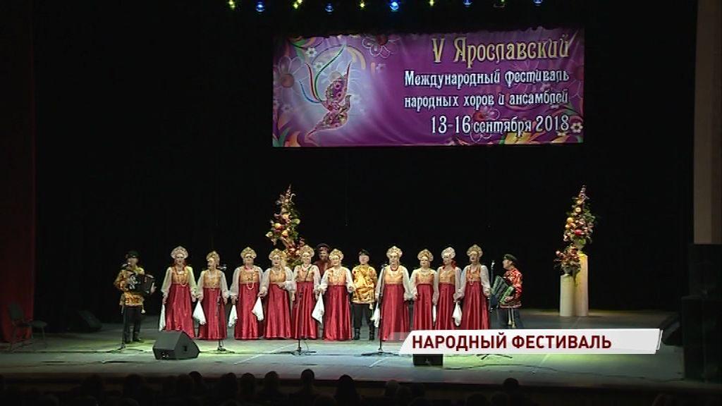 В Ярославле открылся пятый международный фестиваль народных хоров и ансамблей