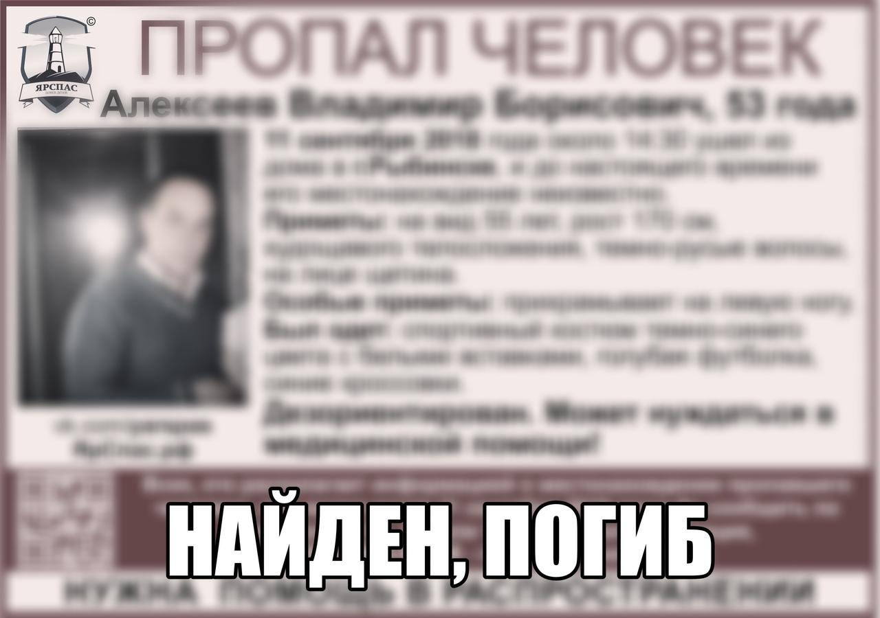 В Ярославской области нашли тело пропавшего ранее мужчины