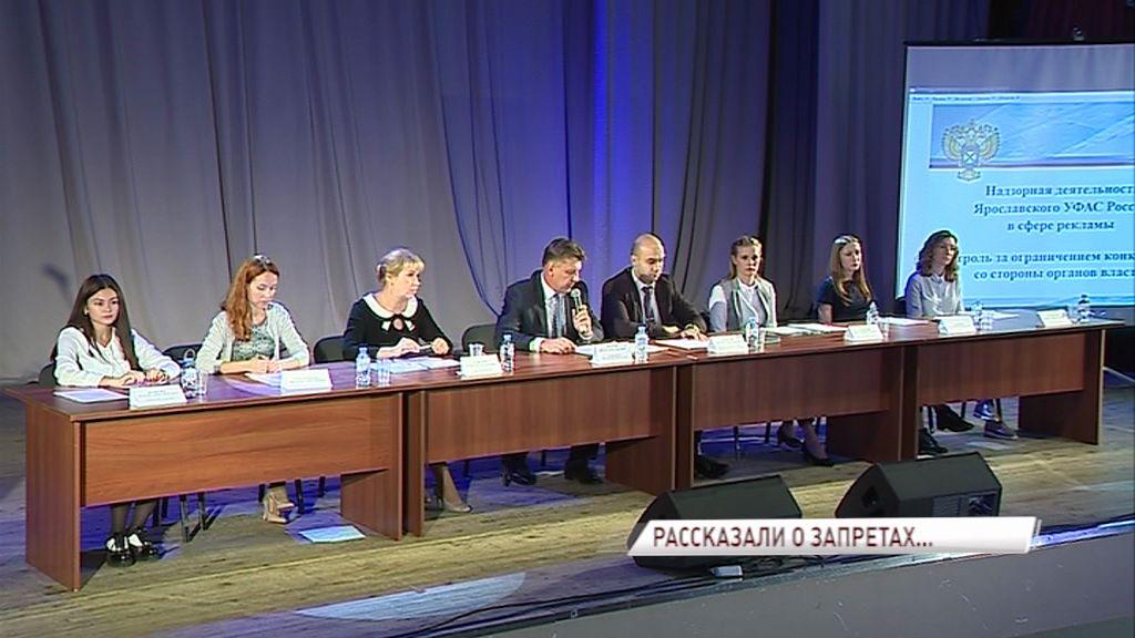 Предупредить нарушения: региональные антимонопольщики провели открытую конференцию