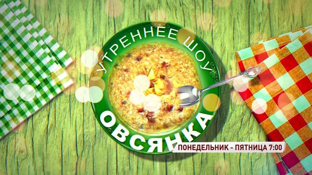 Утро в новом формате: на «Первом Ярославском» стартует шоу «Овсянка»