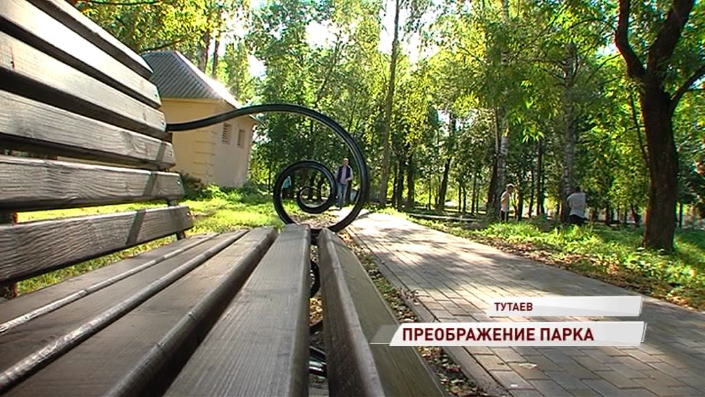 В левобережной части Тутаева после ремонта открылся парк отдыха