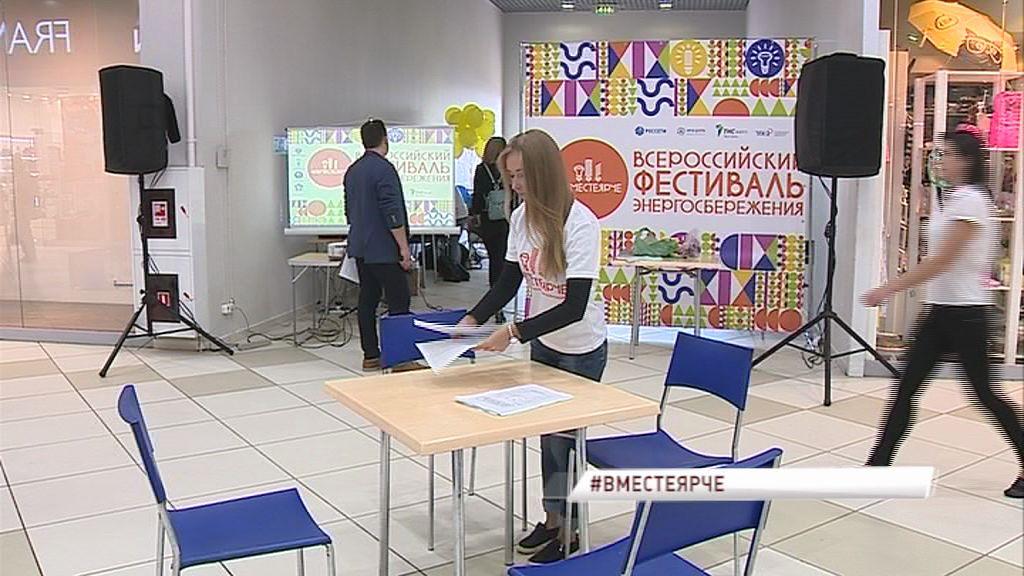 В крупном ярославском ТЦ прошел фестиваль энергетиков «Вместе ярче»