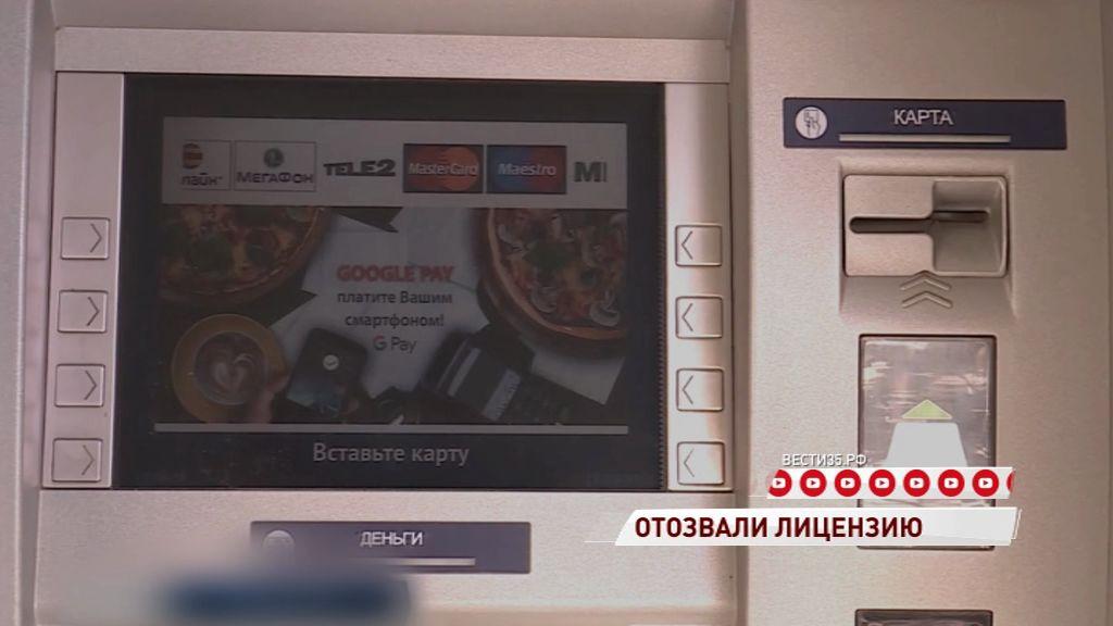 Центробанк отозвал лицензию у одного из российских банков
