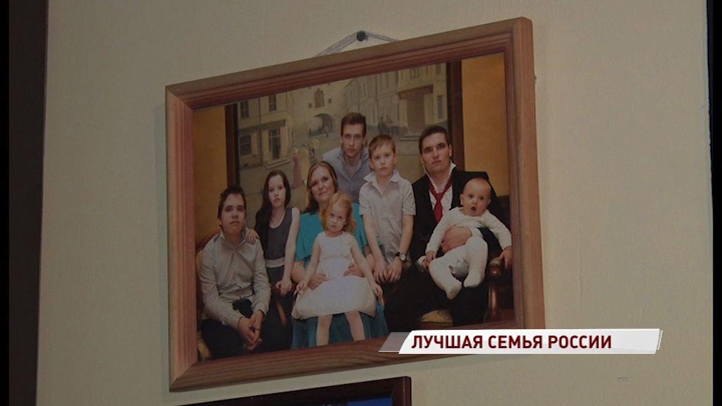 Лучшая семья страны живет в Ярославле