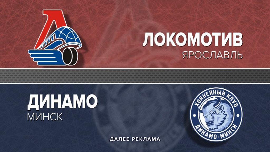 Трансляция матча «Локомотива» обогнала по популярности федеральный выпуск новостей