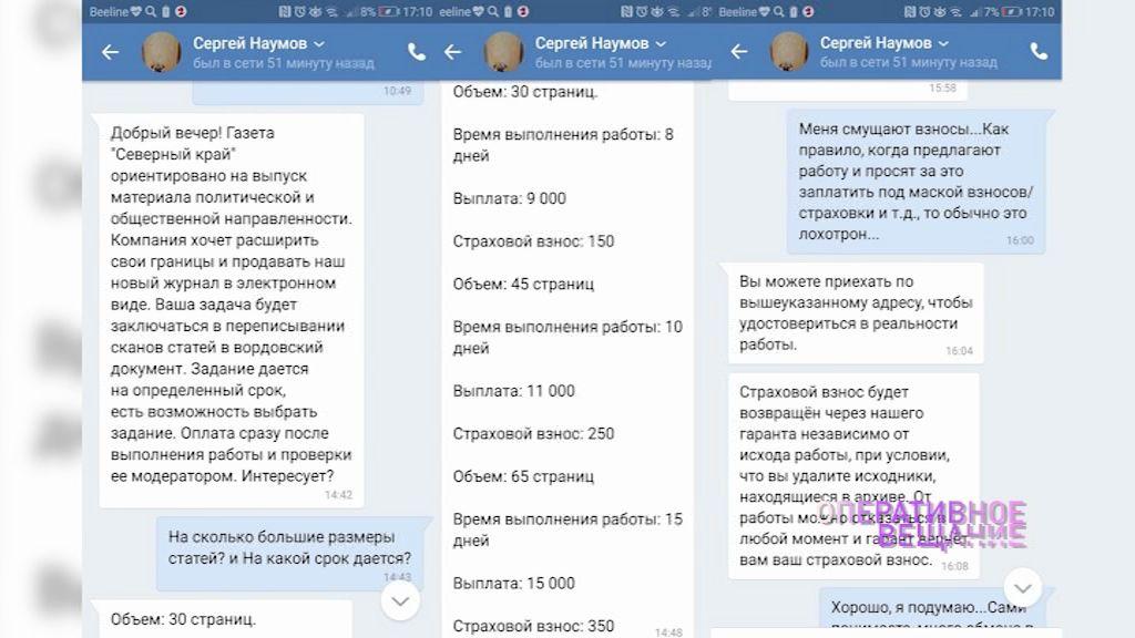 Мошенники вымогают деньги, прикрываясь именем известной ярославской газеты