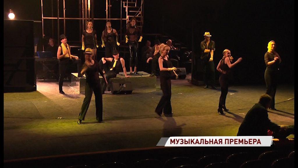 Ярославский ТЮЗ открывает сезон премьерной музыкальной комедией