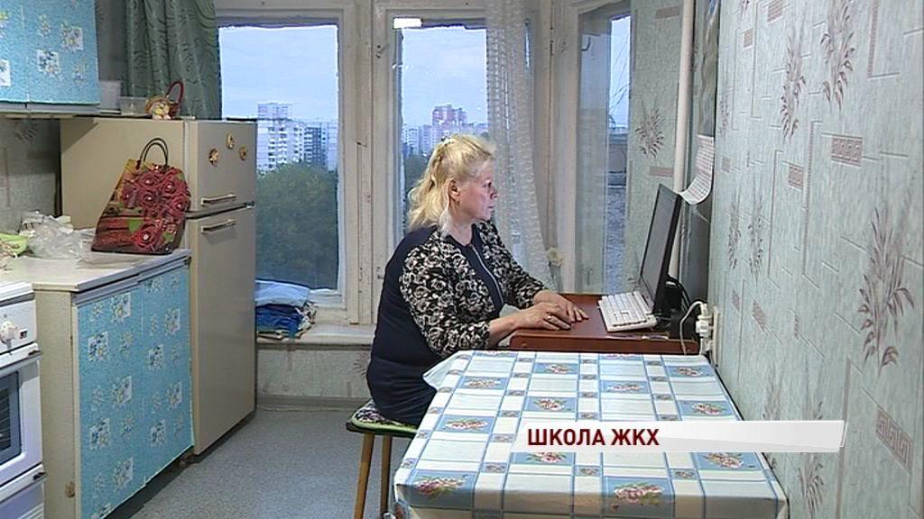 «Школа ЖКХ» онлайн: как получить знания по коммуналке, не выходя из дома