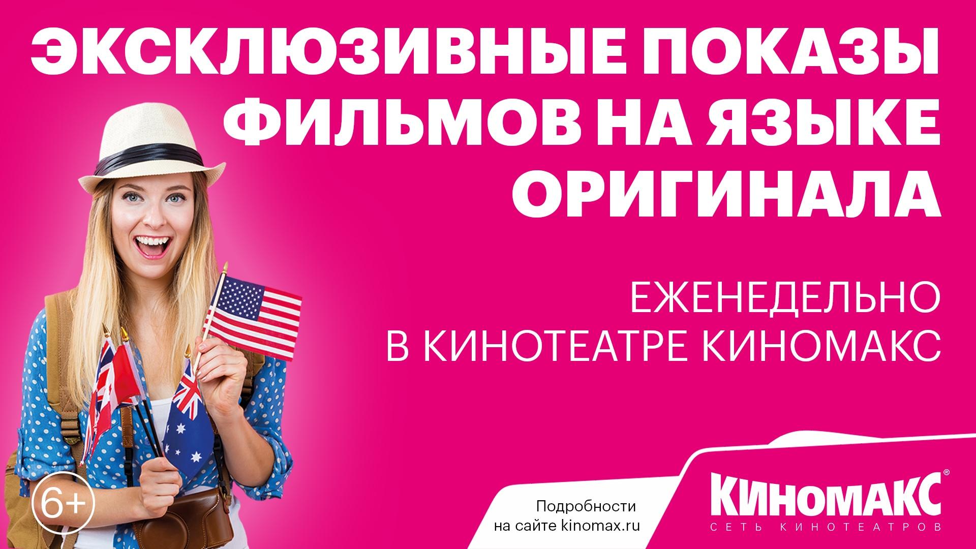 Фильмы на языке оригинала в Киномакс/ТРЦ Аура