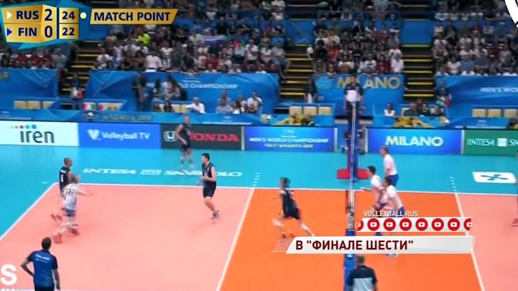 Сборная России по волейболу вышла в «финал шести» на чемпионате мира