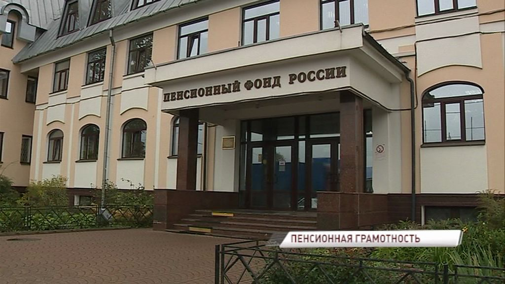 Ярославским студентам рассказали, как формируется пенсия
