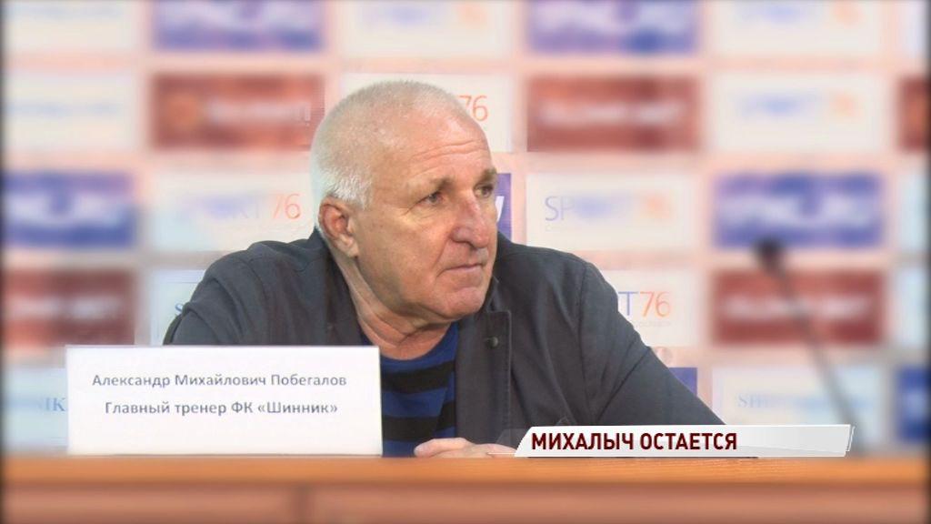 Александр Побегалов получил полную поддержку со стороны регионального правительства