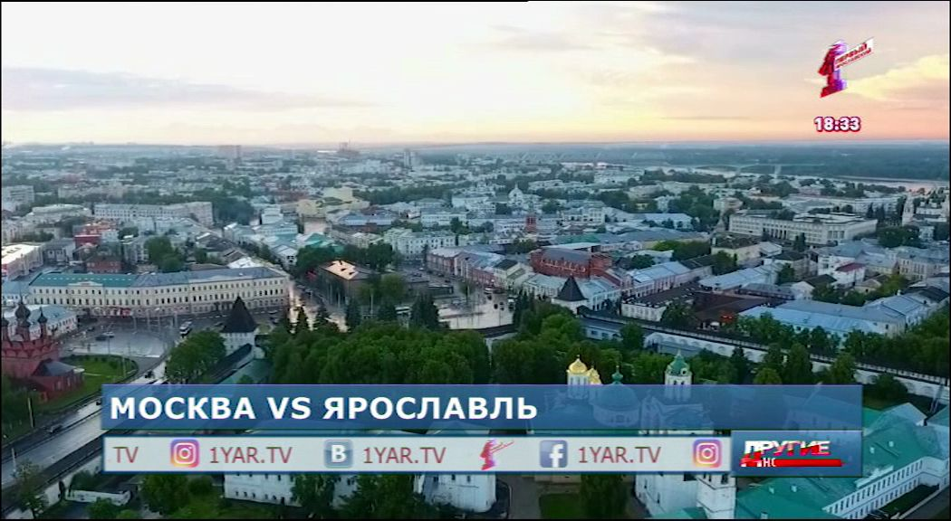Ярославль замыкает список городов, из которых чаще всего уезжают в столицу