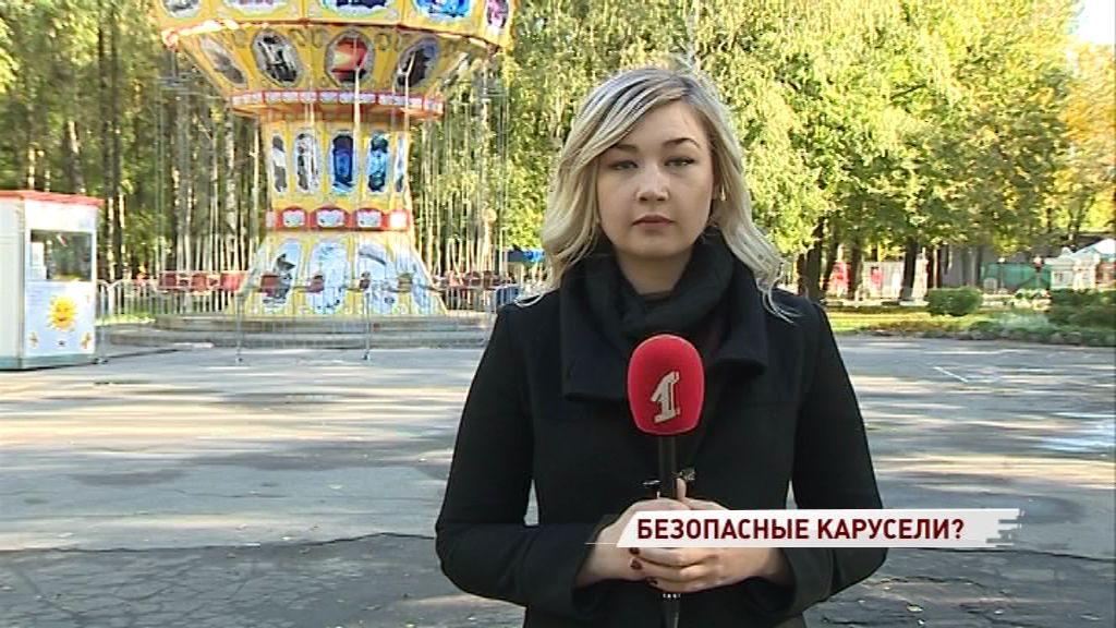 Сезон аттракционов пока не закрыт: можно ли кататься на ярославских каруселях