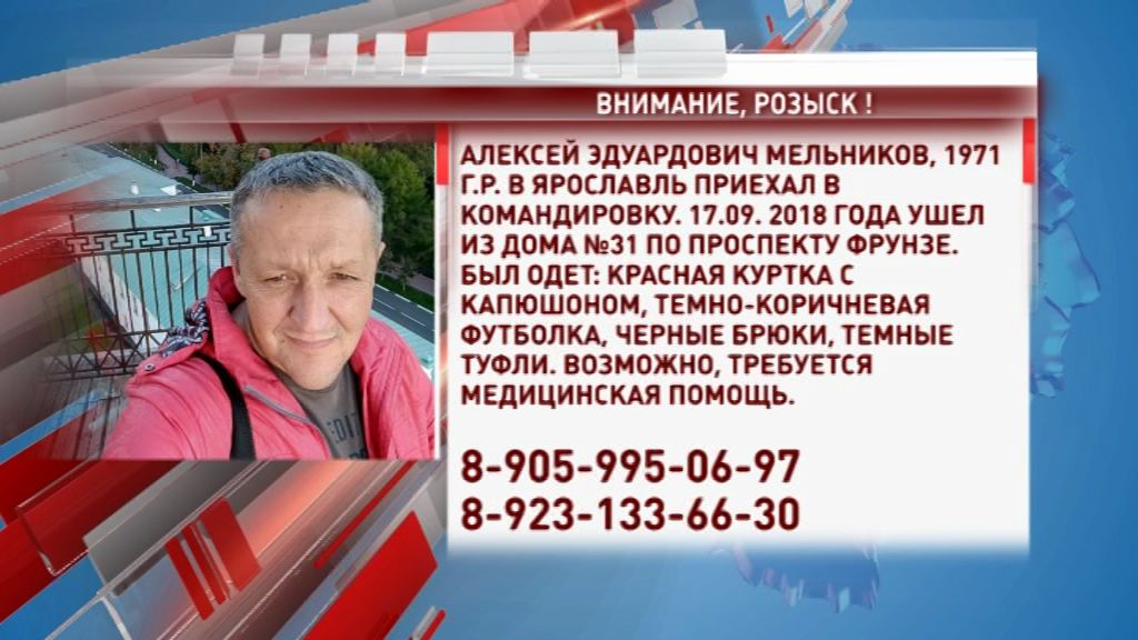 Приехал в командировку и пропал: в Ярославле ищут 47-летнего мужчину