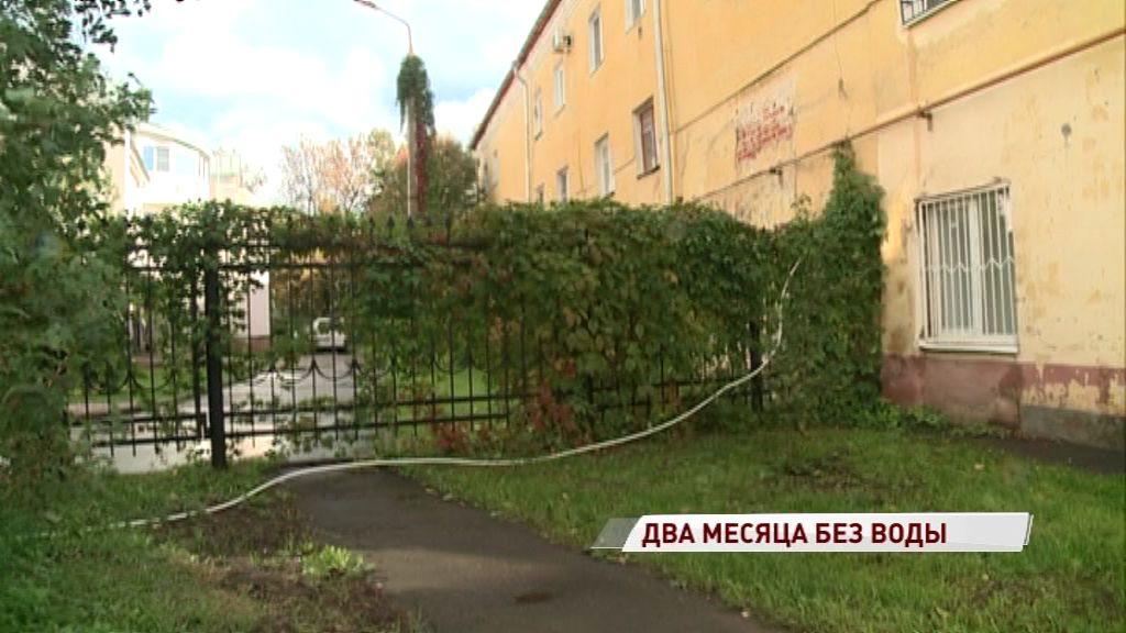 Жители дома в центре Ярославля два месяца сидят без холодной воды: кто виноват