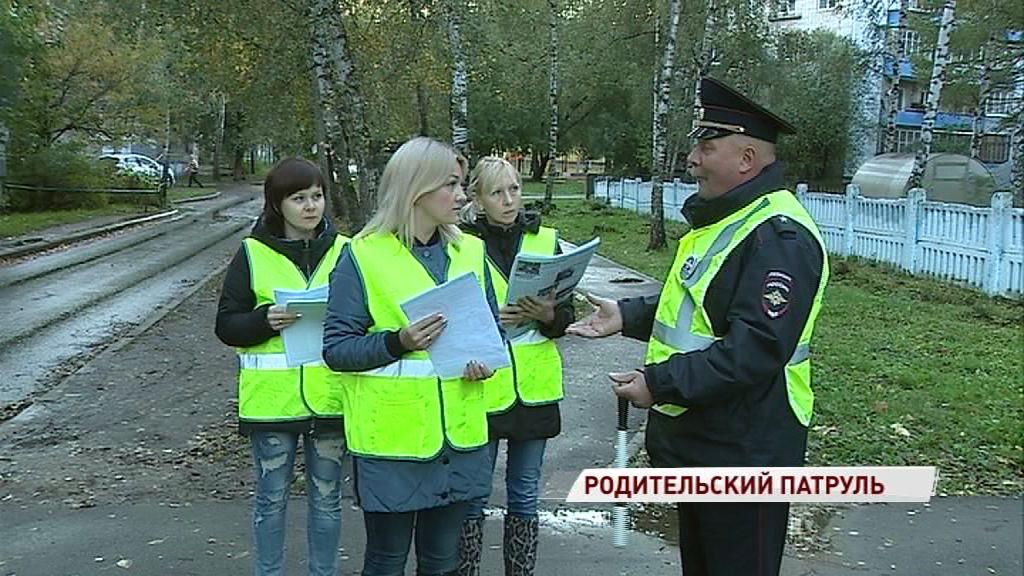 В России прошла акция «Родительский патруль»: как ее провели в Ярославле