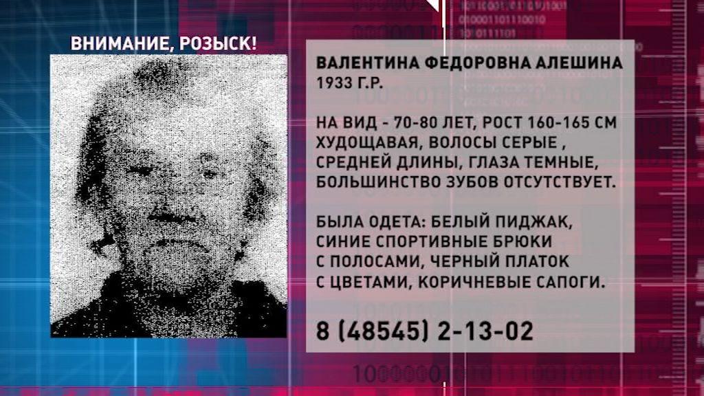 В Ярославской области ищут 85-летнюю пенсионерку