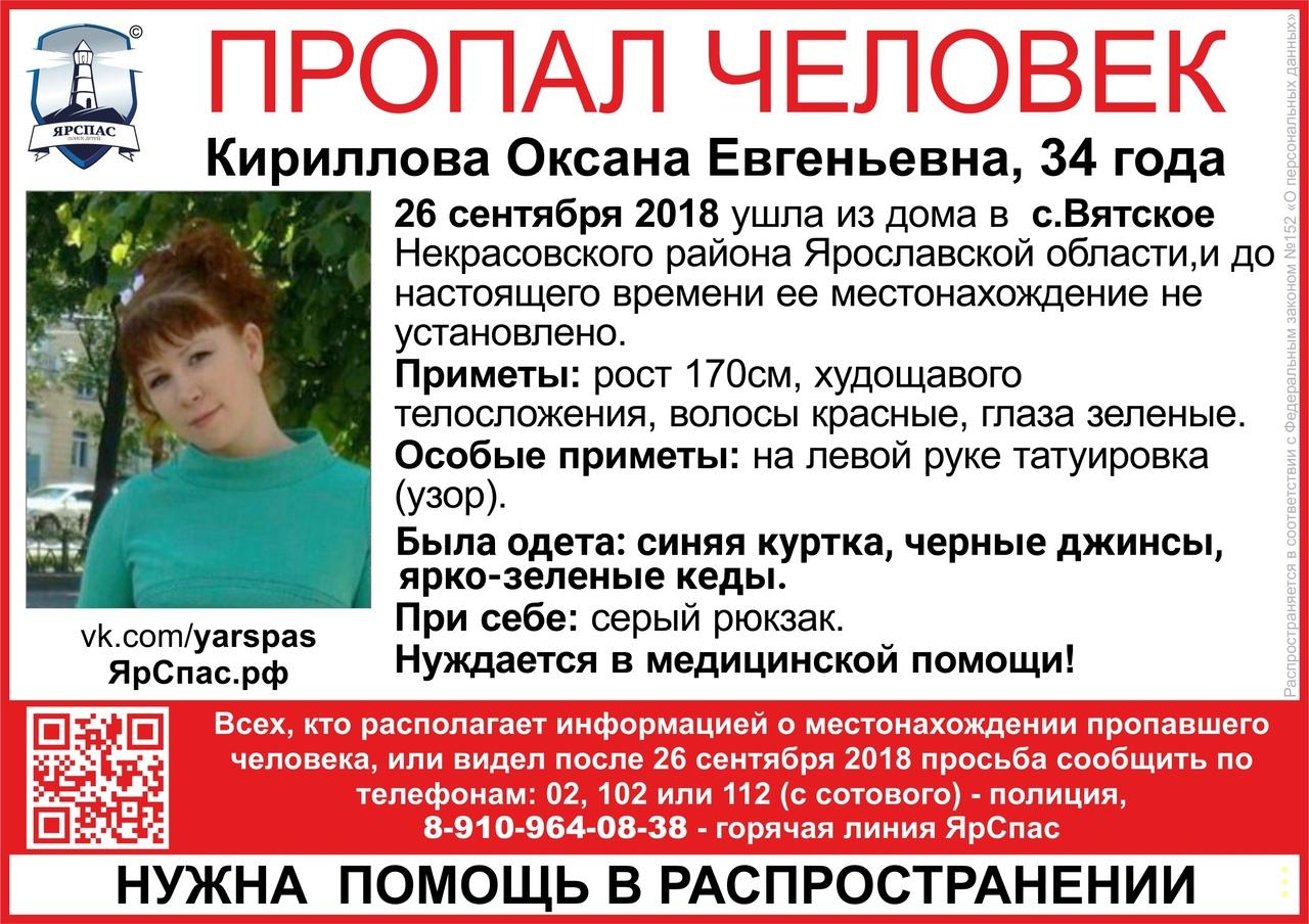 В Ярославской области ищут 34-летнюю женщину, которая могла уехать на попутке