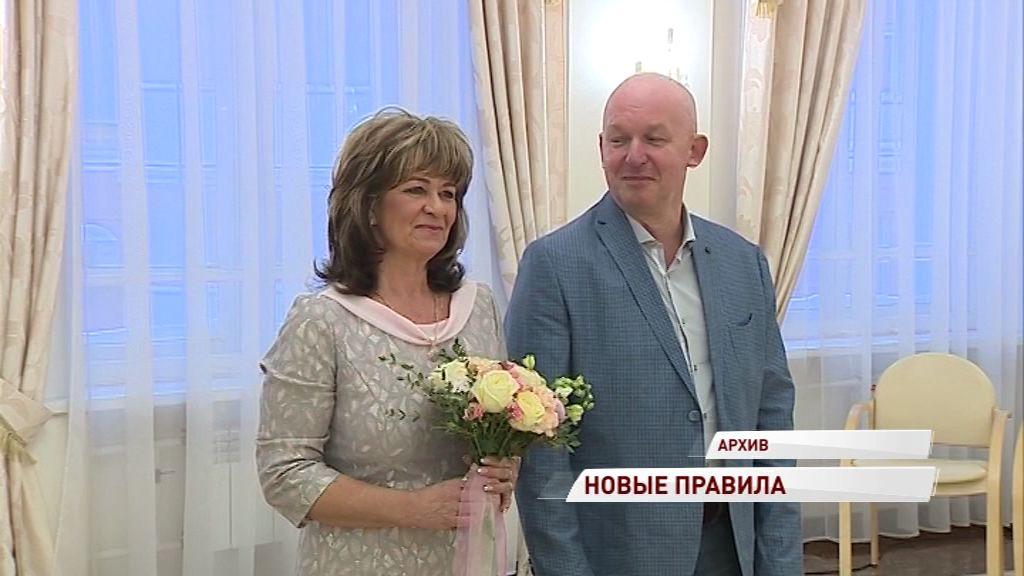 В России меняются правила регистрации брака
