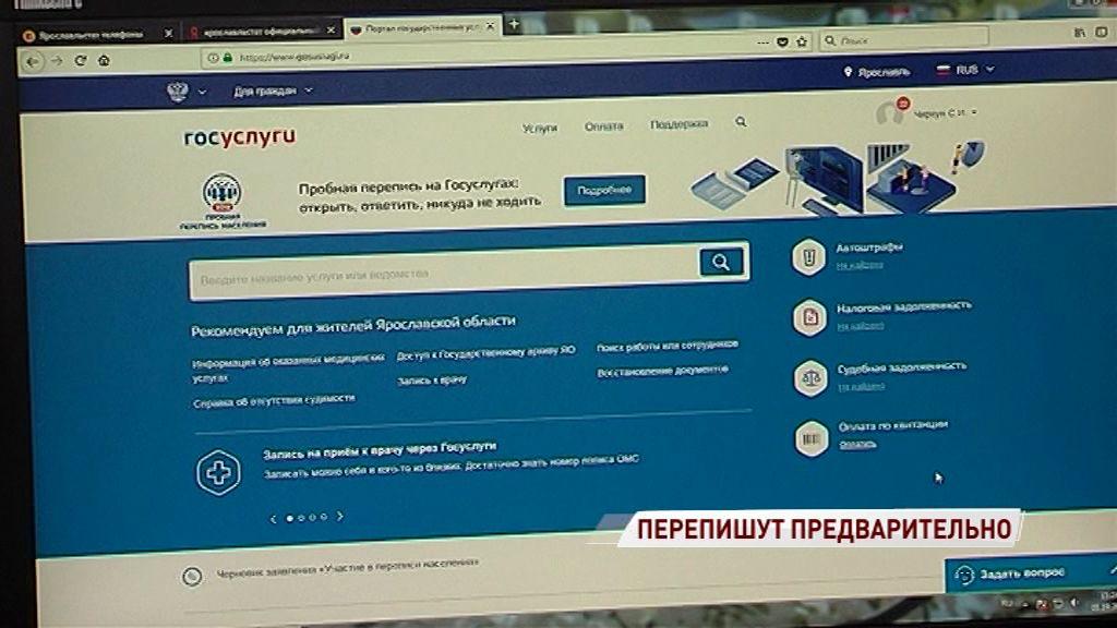 В России стартовала предварительная перепись населения