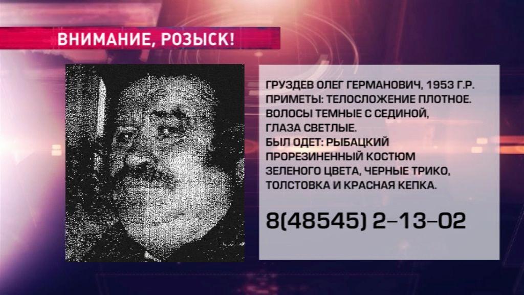 В Ярославской области ищут мужчину в рыбацком костюме