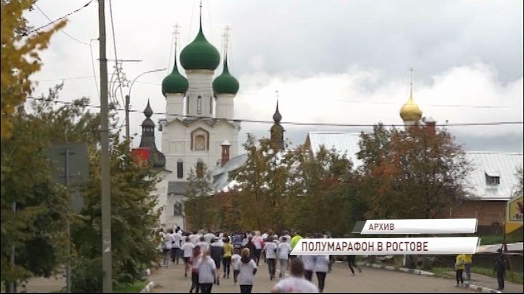 В Ростове Великом прошел предпоследний этап полумарафона «Бегом по Золотому кольцу»